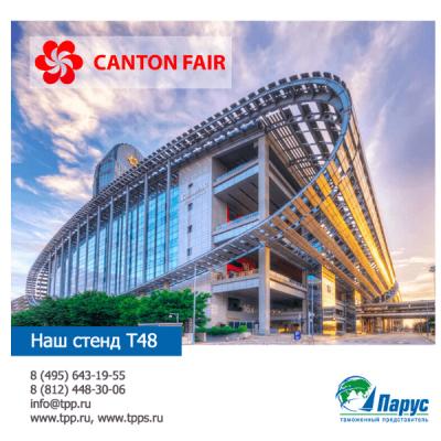 Canton 2019